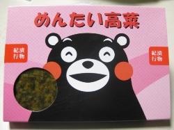 めんたい高菜.jpg