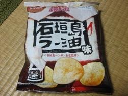 カルビー ポテトチップス-石垣島ラー油味-.jpg