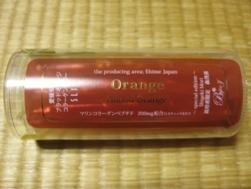 ブラッドオレンジ コラーゲンゼリー.jpg