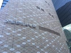 大阪歴史博物館01.jpg