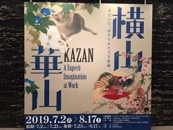 横山崋山/京都展 -京都文化博物館-.jpg