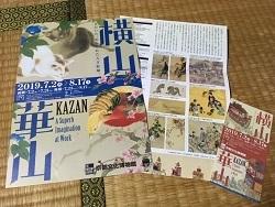 横山崋山/京都展 -京都文化博物館-02.jpg