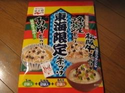 永谷園 飛騨限定・東海限定茶漬け01.jpg