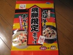 永谷園 飛騨限定・東海限定茶漬け02.jpg