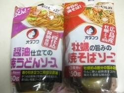 牡蠣の旨みの焼きそばソースと醤油仕立ての焼うどんソース.jpg