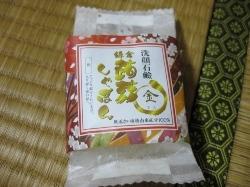 鎌倉 蒟蒻しゃぼん(金) 洗顔石鹸01.jpg